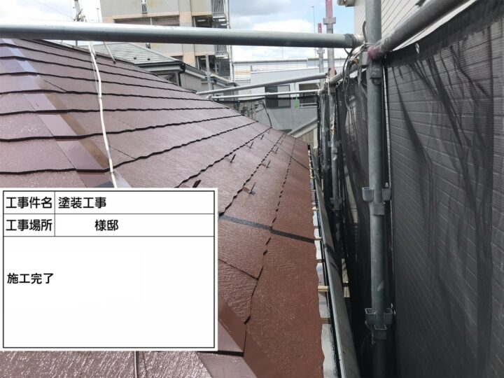 【江戸川区】屋根塗装・I様邸