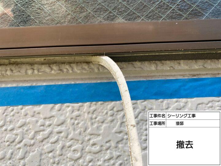 シーリング(サッシ周り)①