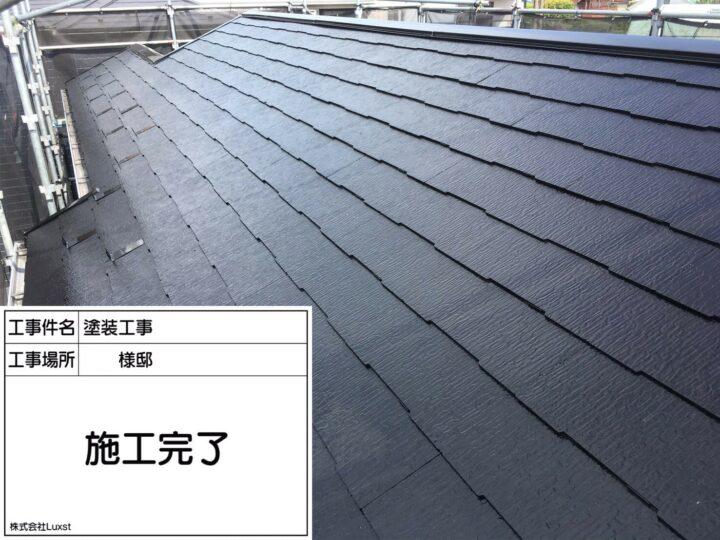 【江戸川区】屋根塗装・H様邸