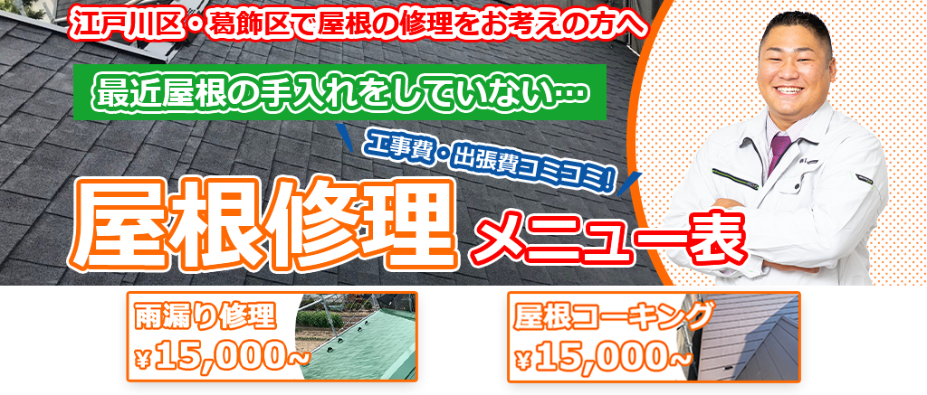 屋根リフォーム.com東京の屋根修理メニュー!