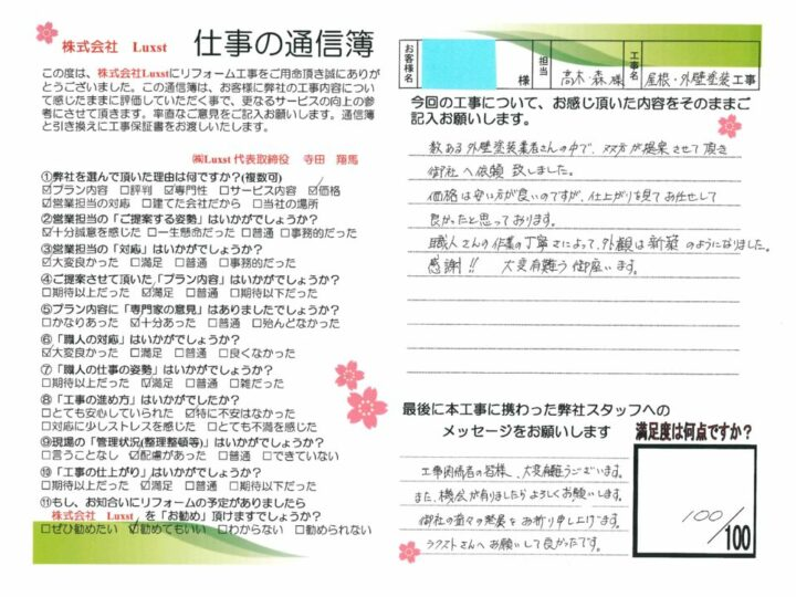 【江戸川区】屋根塗装・O様手尾