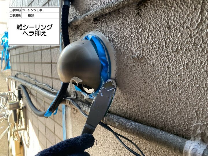 シーリング(雑シーリング)③