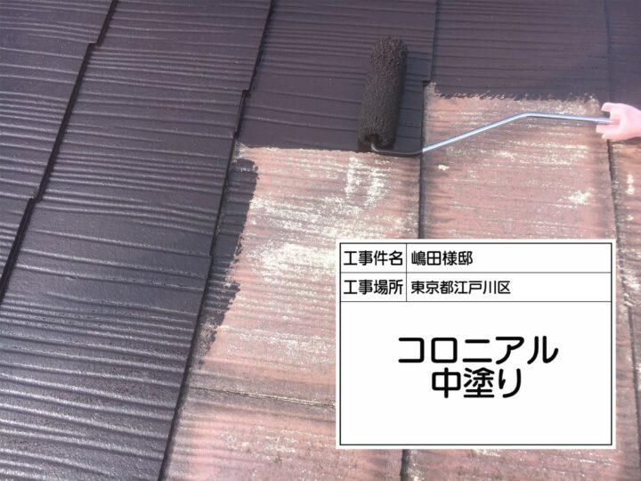 屋根塗装(コロニアル)③