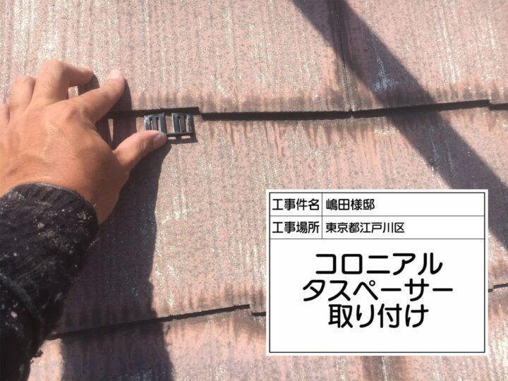 屋根塗装(コロニアル)①