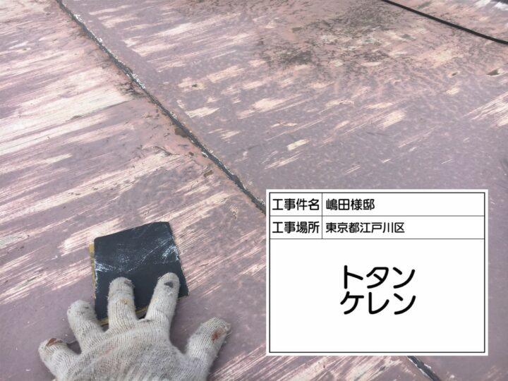 屋根塗装(トタン)①