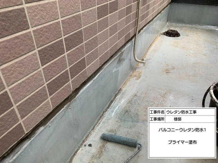 ベランダ防水(1)②