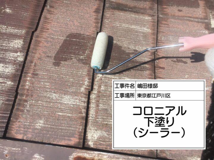 屋根塗装(コロニアル)②