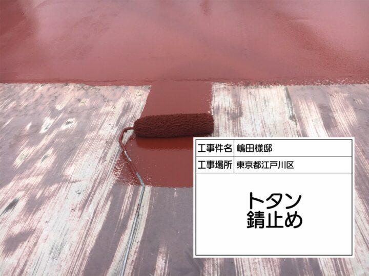 屋根塗装(トタン)②
