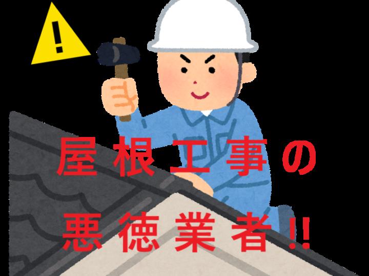 江戸川区 屋根工事