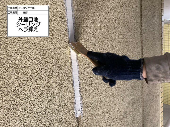 シーリング(ALC外壁目地)③
