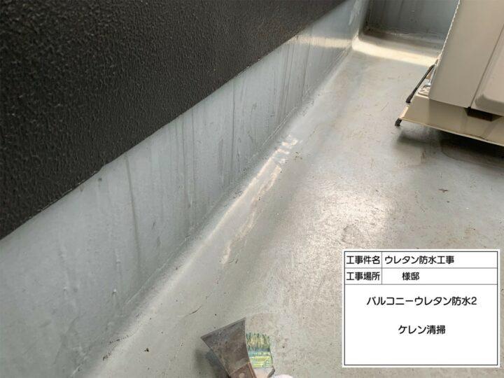 ベランダ防水(2)①