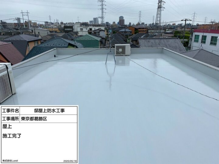 【葛飾区】屋上防水・H様邸