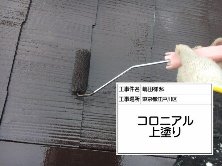 屋根塗装(コロニアル)④