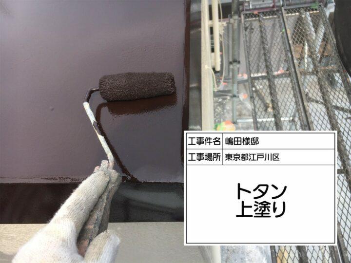 屋根塗装(トタン)④