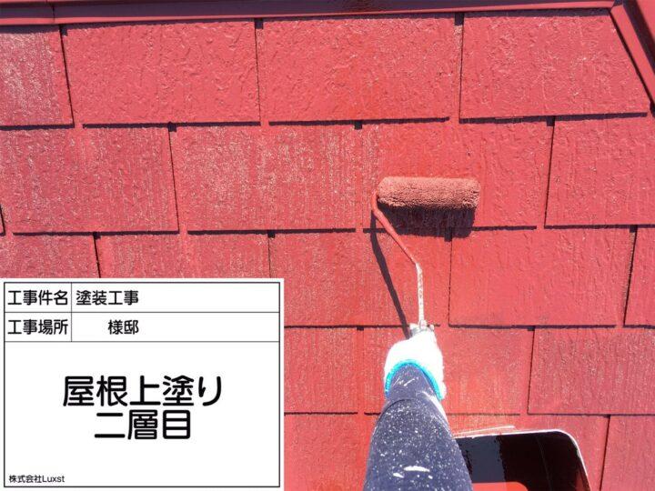 屋根塗装⑮