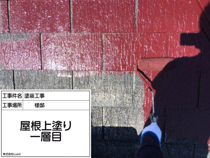 屋根塗装⑭