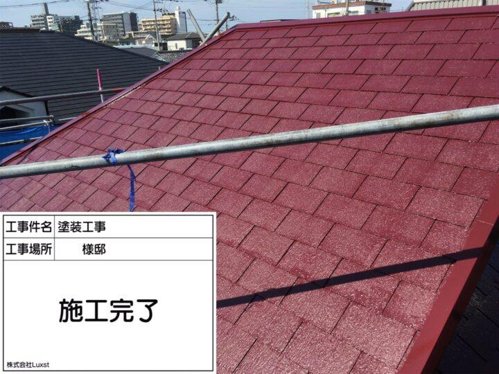 【葛飾区】屋根塗装・T様邸