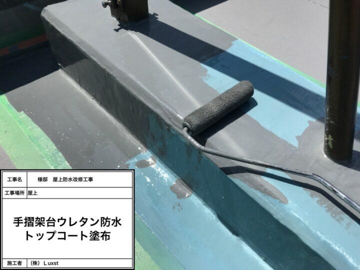 屋上防水㉒