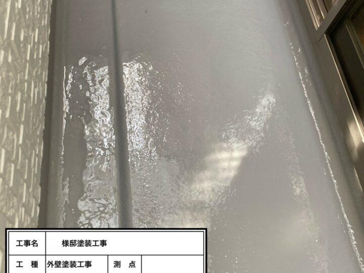 【葛飾区】防水工事・I様邸