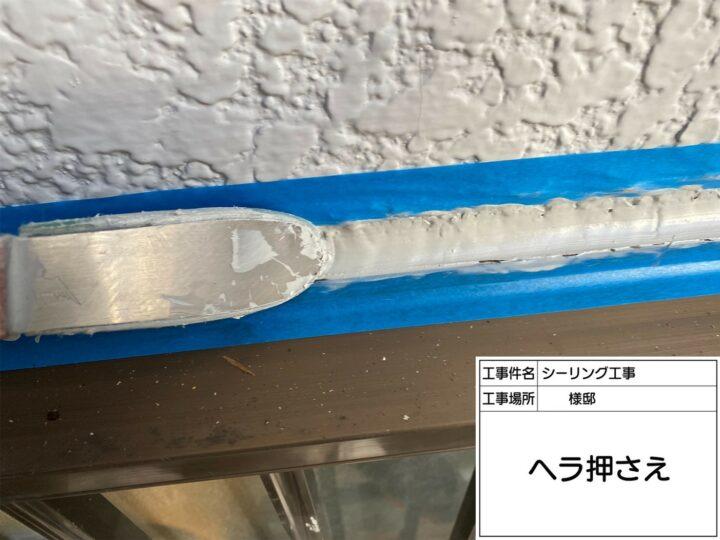 シーリング材(サッシ周り)③