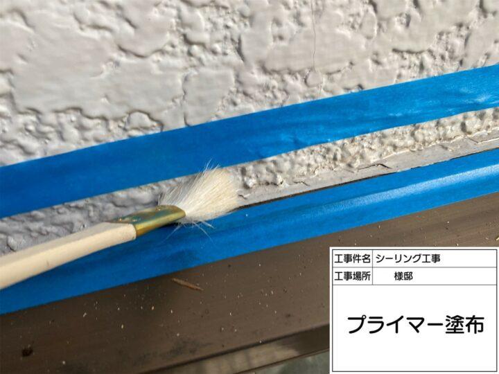 シーリング材(サッシ周り)①