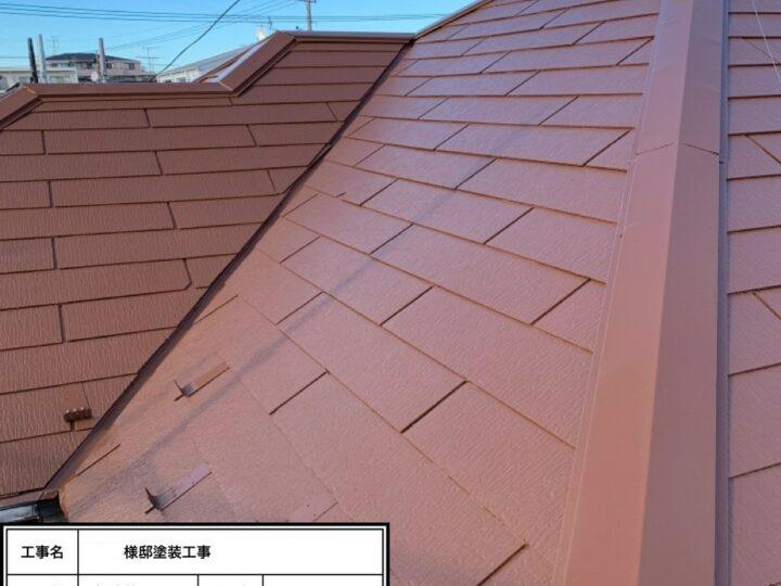 【江戸川区】屋根塗装・S様邸