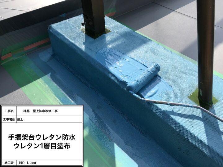 屋上防水⑳