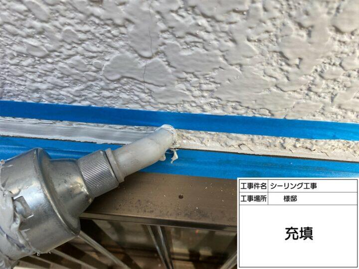 シーリング材(サッシ周り)②